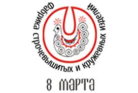 ООО «Фабрика строчевышитых и кружевных изделий «8 МАРТА»