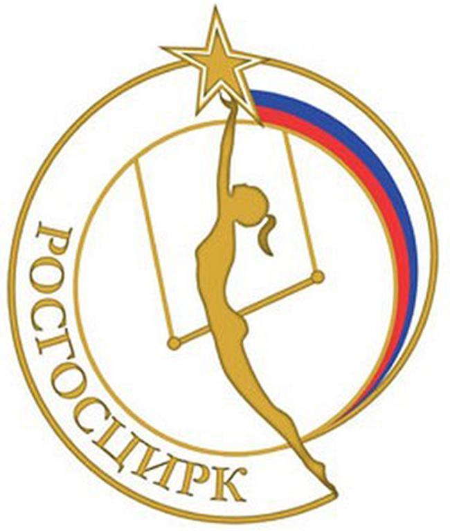 """""""Кировский государственный цирк"""""""