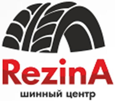 Садаки-REZINA - шинный центр