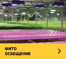 светодиодные светильники для растений