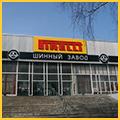 Кировский шинный завод Pirelli